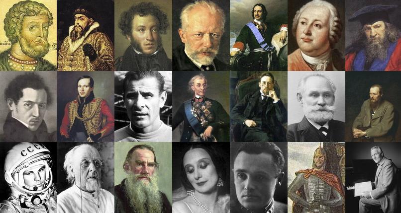 Картинки на тему великие люди