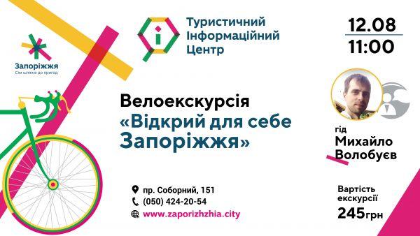 Жителей и гостей Запорожья приглашают на велоэкскурсию по городу