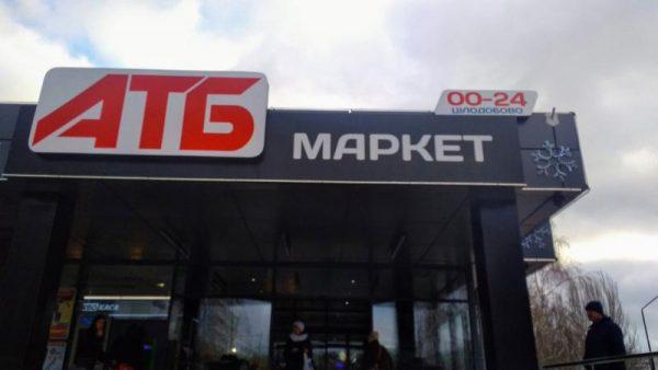 В Запорожской области откроются два черных супермаркета (Фото)