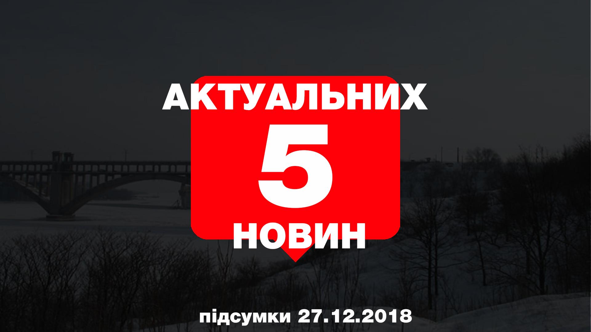 У Запоріжжі помер письменник, Буряк прозвітував за рік роботи, на Хортиці знайдено капкани — 5 найцікавіших новин четверга, 27 грудня