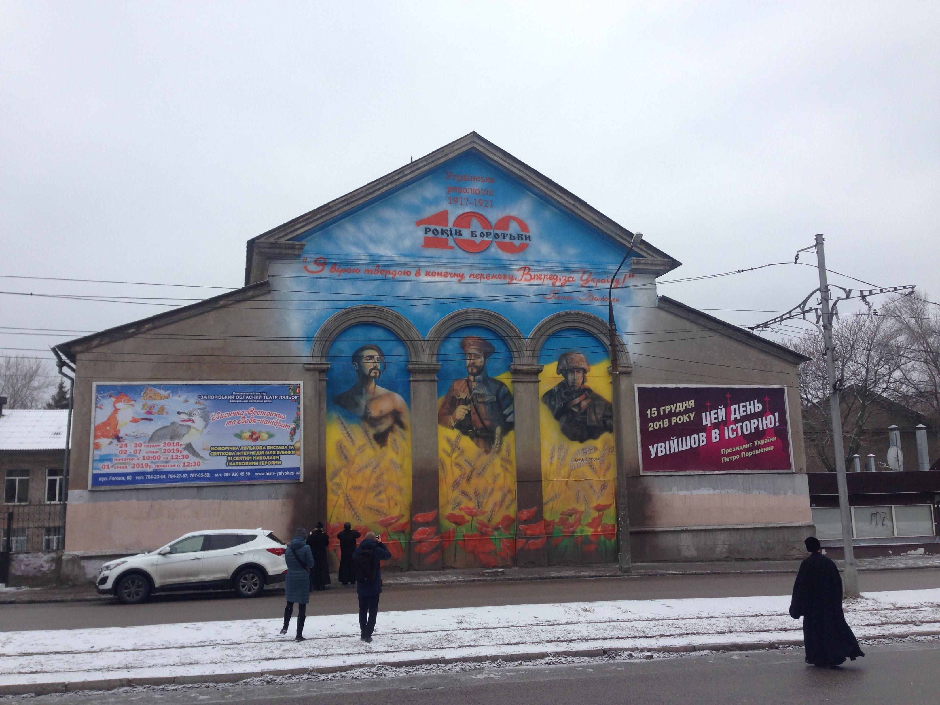 В Запоріжжі відкрили мурал, що символізує єдність поколінь захисників України