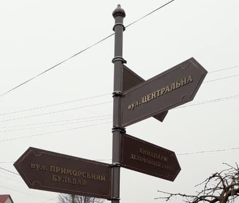 На запорожском курорте установили винтажные указатели (Фото)