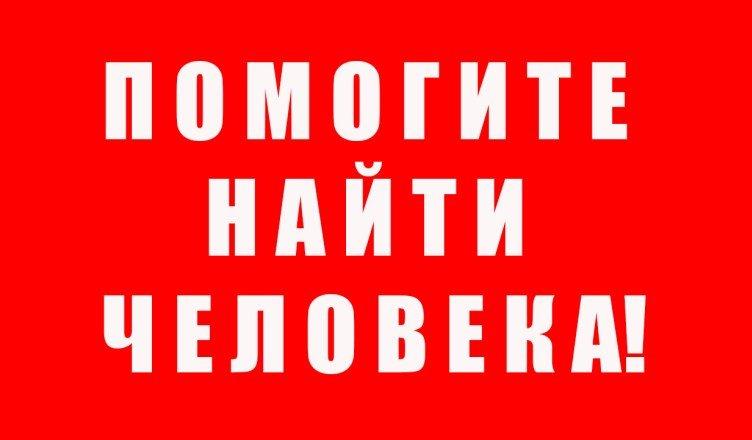 В Запорожской области пропал человек (Фото)