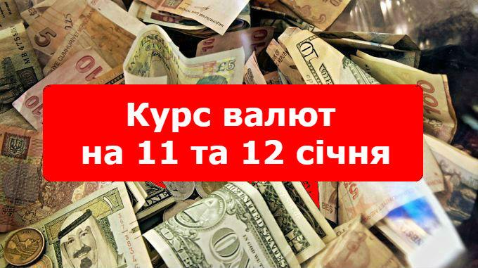 Курс валют на 11 та 12 січня: гривня продовжує втрачати позиції