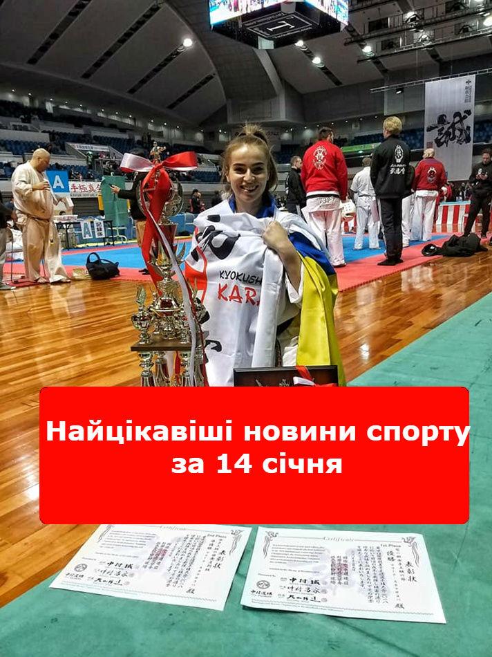 Запорізька каратистка перша у Японії, жіноча збірна з хоккею здолала болгарок, наша тенісистка перемагає у Австралії, український баскетболіст кращий в Іспанії, син Шумахера починає кар'єру
