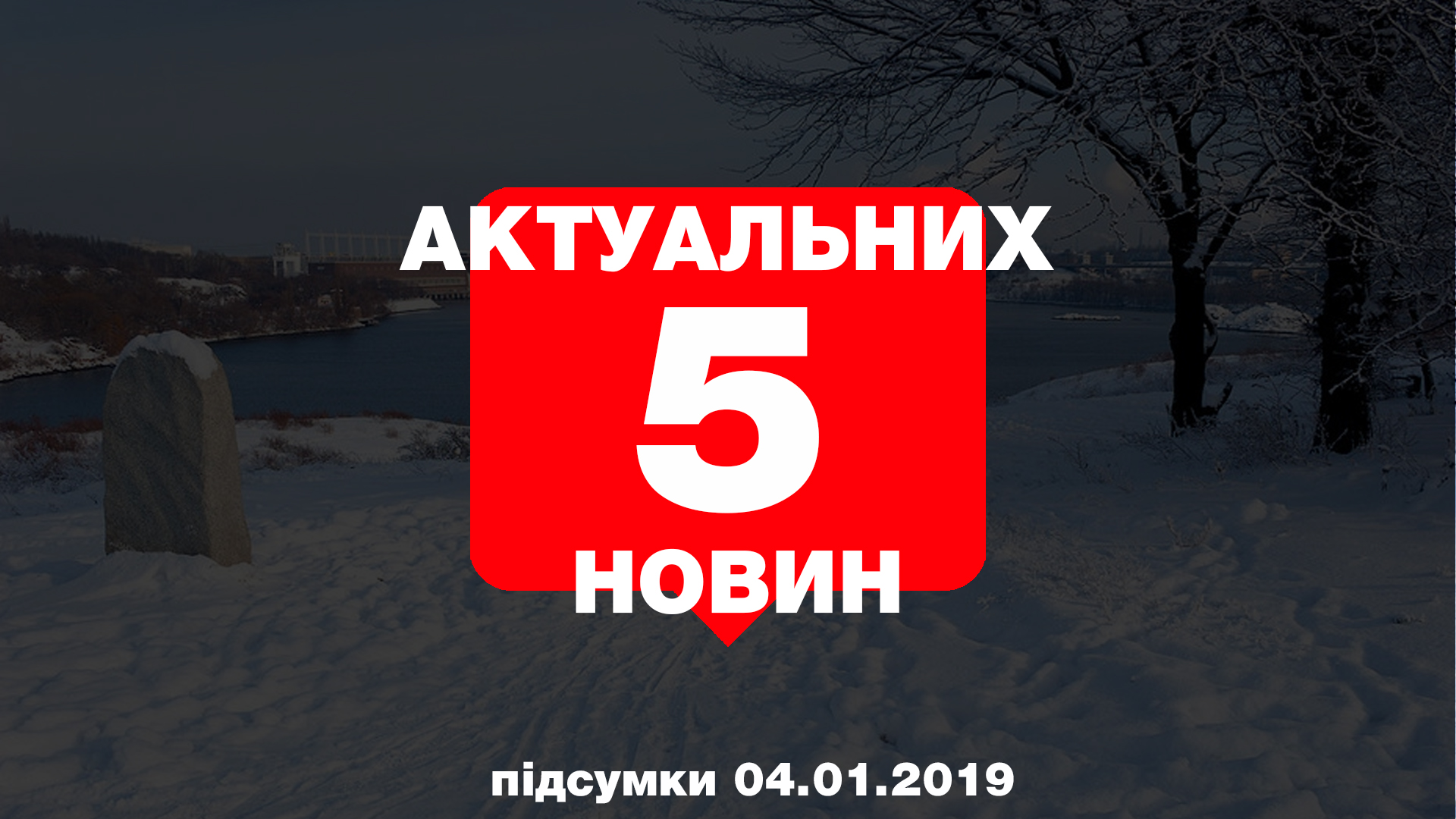 У Запоріжжі затримали «мінера», маршрутка злетіла з траси, фото звірів на Хортиці — 5 найцікавіших новин п'ятниці, 4 січня