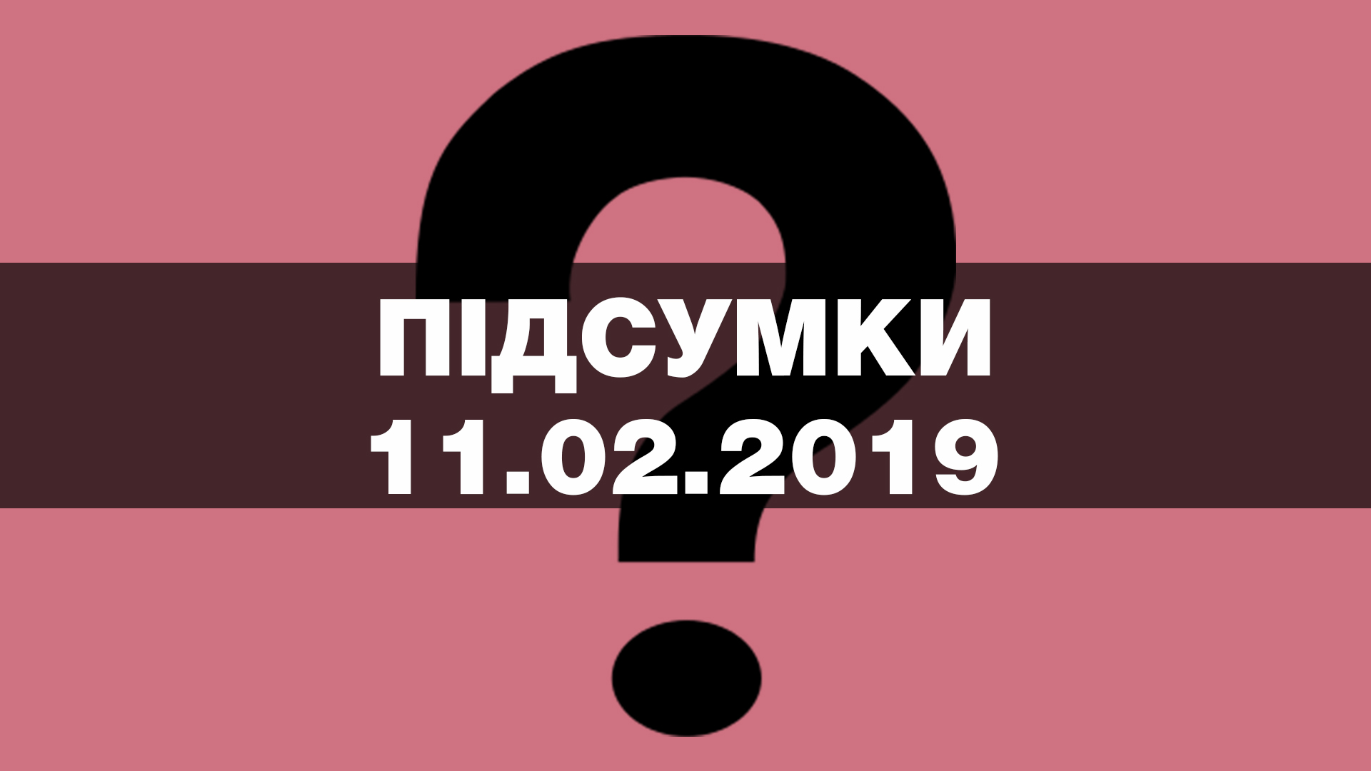 Відомий організатор вбивства Гандзюк, окупанти проведуть навчання у Криму, – найважливіші новини понеділка за 60 секунд