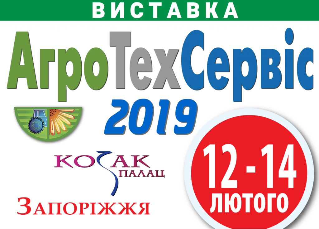 У Запоріжжі аграрні та будівельні компанії з 20 областей України представлять власну продукцію