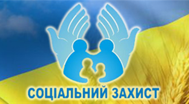 На соціальний захист населення Запоріжжя у минулому році обласний ...