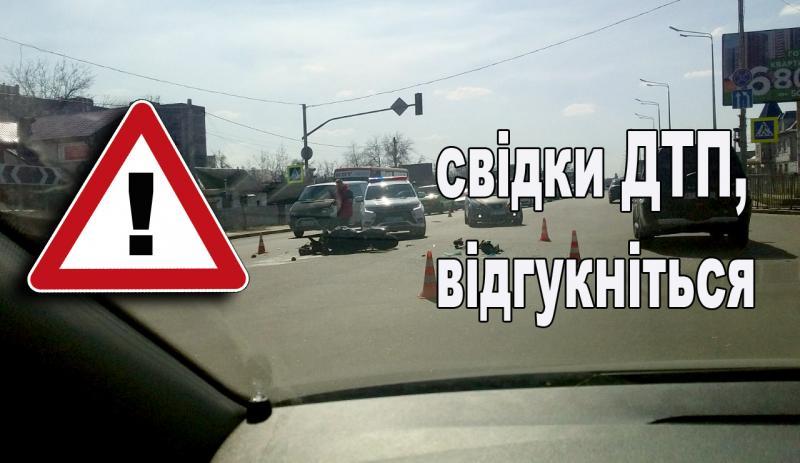 В результаті ДТП у Запорізькій області 8-річна дівчинка знаходиться у стабільно тяжкому стані: поліція розшукує свідків аварії (Фото)
