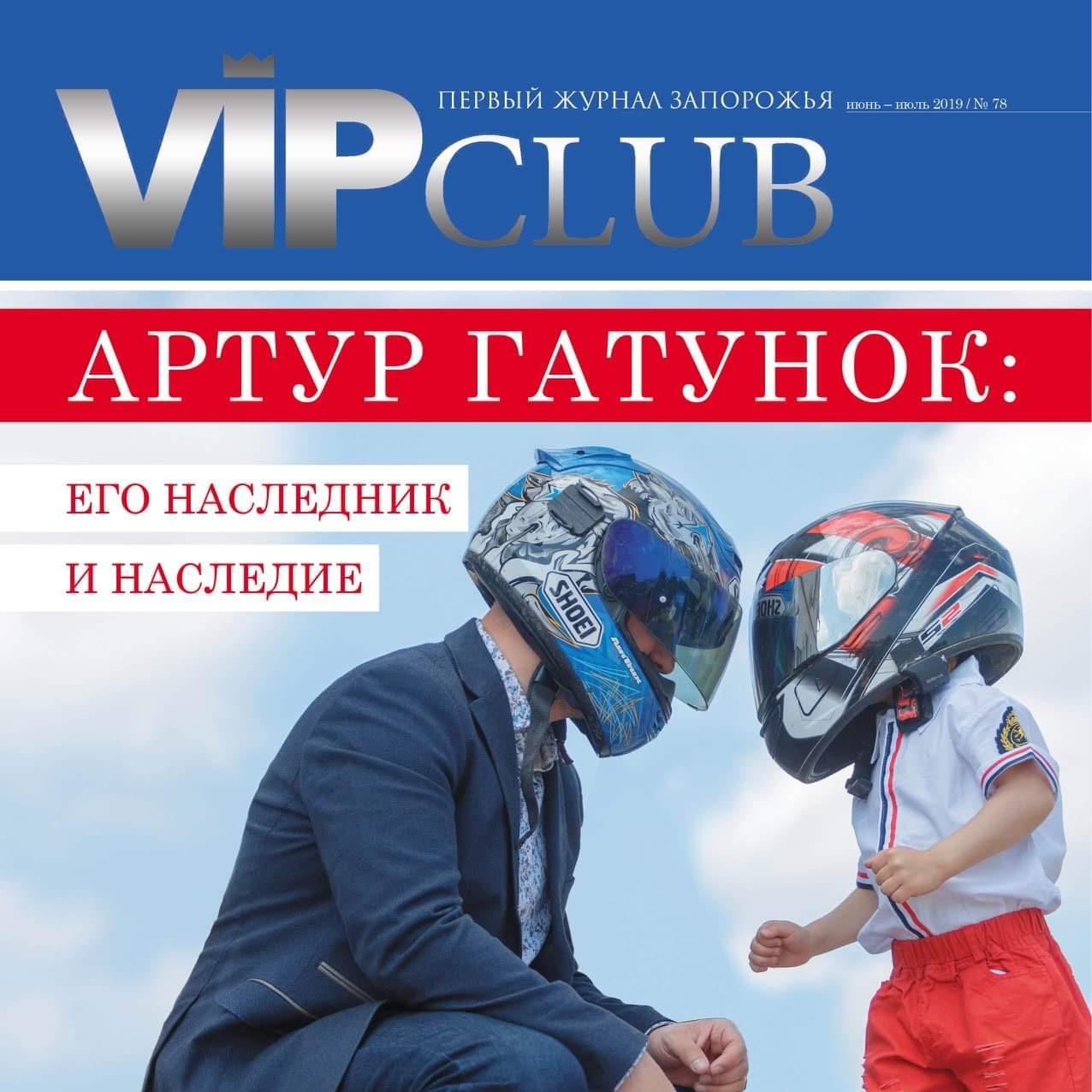 У Запоріжжі літо починається з VIPclub