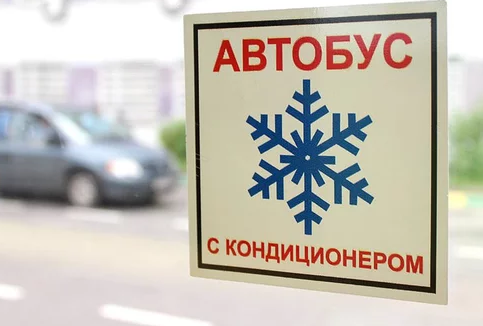 В Запорожье собирают подписи за установку в автобусах кондиционеров