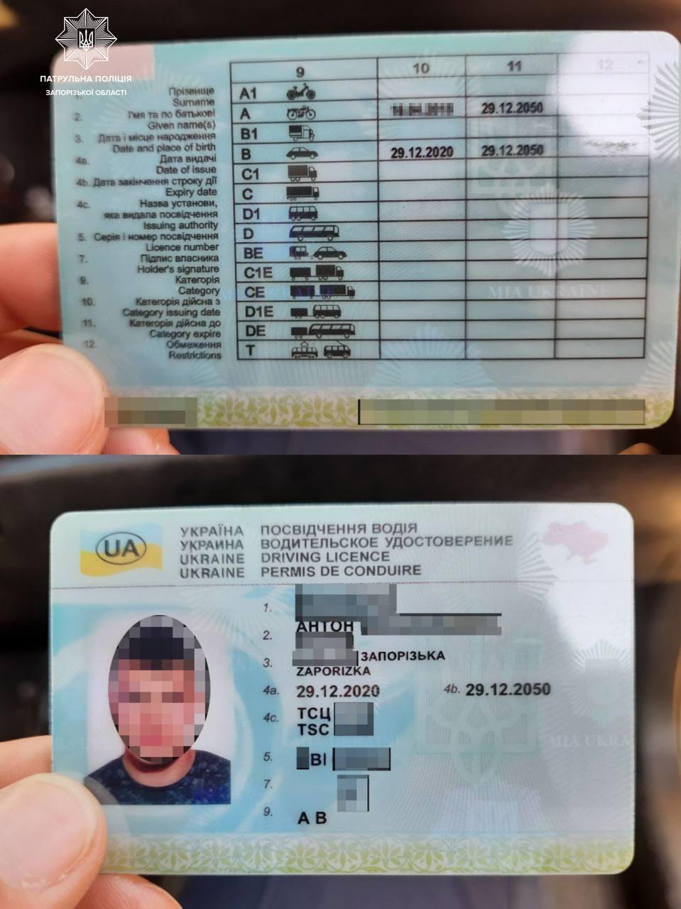 В Запорожье полицейские остановили водителя «Москвича» с поддельными правами