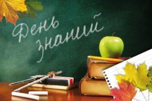 Дети из семей льготных категорий получают подарки ко Дню знаний