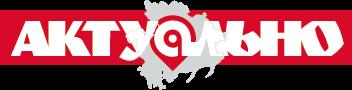 Логотип Актуально