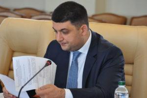 Владимир Гройсман обозначил бюджетные приоритеты