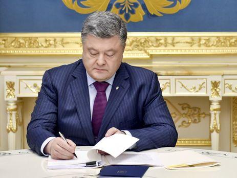 Порошенко подписал закон об образовании