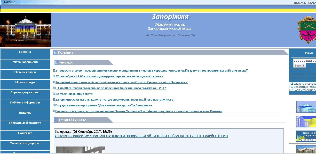 «Привет из прошлого» от запорожской мэрии. Или как обновить сайт за полмиллиона?