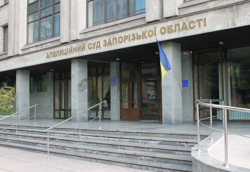 На ремонт апелляционного суда Запорожской области дают 2,5 миллиона