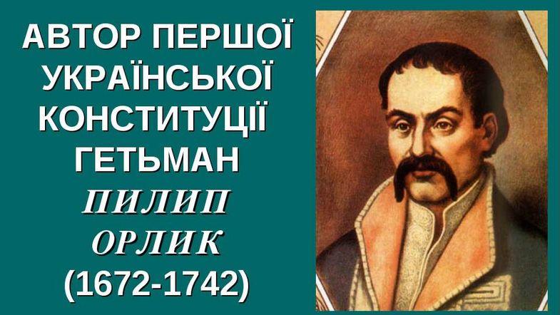 На купюре в 1000 гривен будет изображен Пилип Орлик