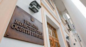 В Украине уточнят языковые положения закона об образовании