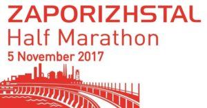 На старт Запорожского полумарафона Zaporizhstal Half Marathon 2017 выйдут 1500 спортсменов