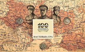 В Киеве презентовали настольную игру для популяризации истории Украины
