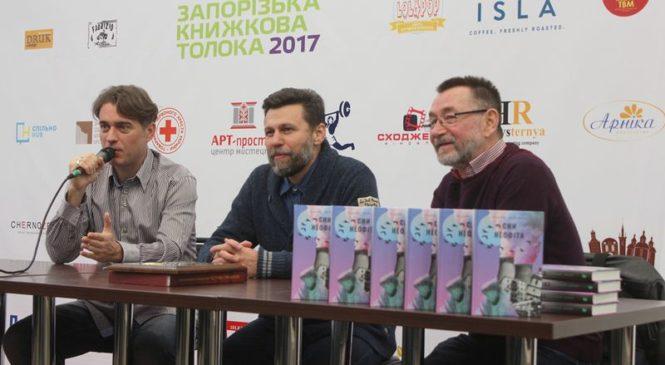 В Запорожье прошла «Книжная толока», превратившая город в центр литературных событий