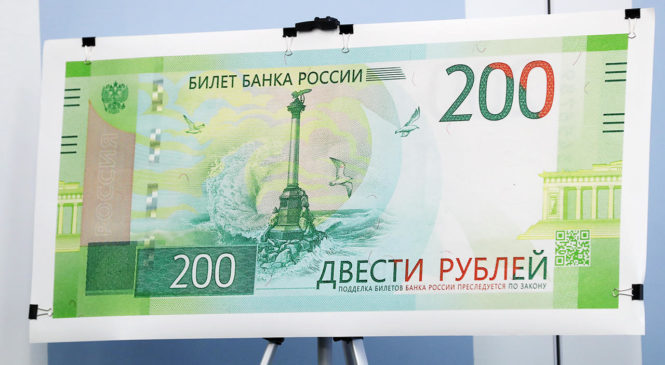 Центробанк РФ выпустил в оборот купюру с оккупированным Севастополем