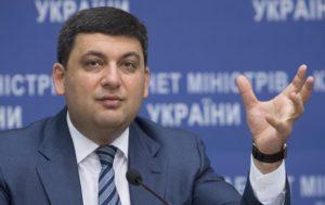 Гройсман: В Украину нужно привлечь международные пенсионные фонды