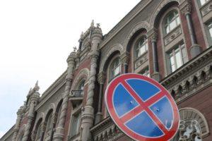 7 украинских банков оказались под угрозой банкротства