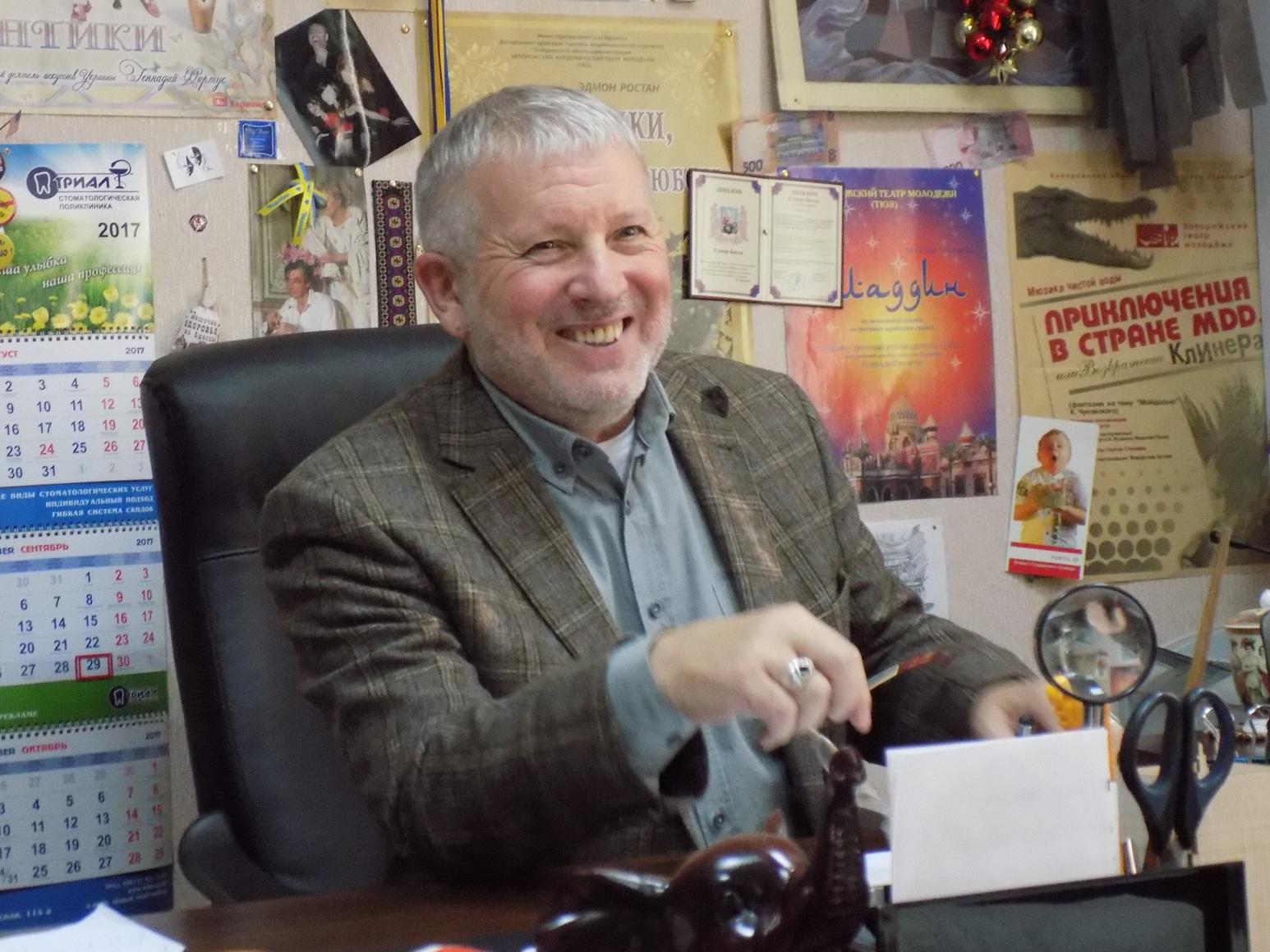 Геннадий Фортус: «Театр должен формировать своего зрителя!»