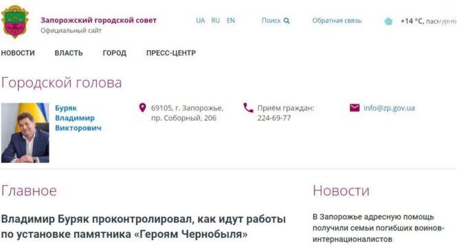 Запорожская мэрия наконец-то запустила сайт, за который заплатила полмиллиона