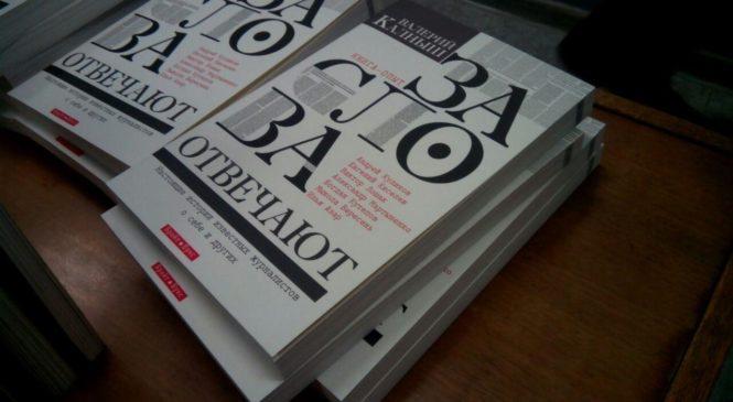 «За слова отвечают»: в Запорожье прошла презентация книги журналиста Валерия Калныша