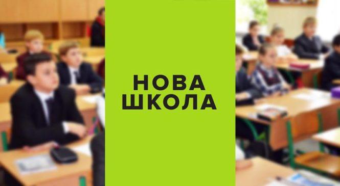 С 2018 учебного года в начальных классах внедряется Новая украинская школа