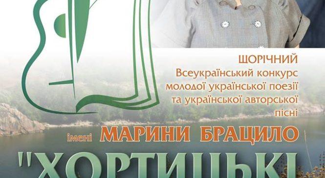 В Запорожском национальном университете состоится гала-концерт Всеукраинского конкурса  «Хортицькі дзвони»