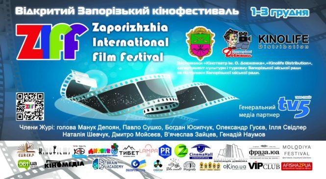 Запорожский кинофестиваль ZIFF откроет фильм «Люмьер»
