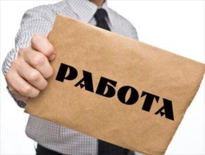 Самые актуальные вакансии в Запорожской области