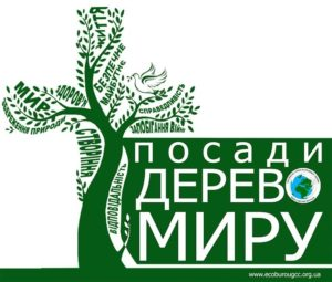 Стартует бессрочная экологическая акция «Посади дерево мира»
