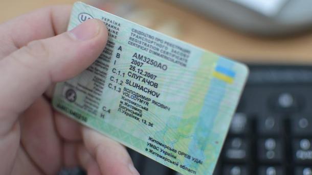 Предложение Авакова : водительские права с испытательным сроком