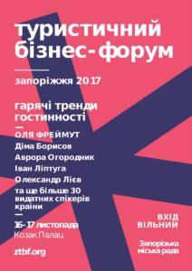 В Запорожье состоится важнейшее событие года в сфере туризма