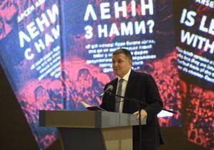 Арсен Аваков презентовал свою книгу «Ленин с нами?»