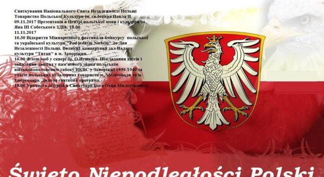 В Запорожье  отметят День независимости Польши
