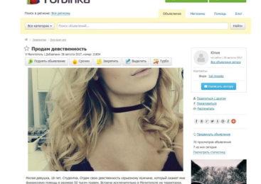 Юные украинки массово продают свою девственность в сети