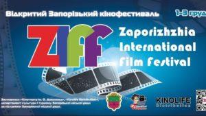 В Запорожье  пройдет Международный кинофестиваль ZIFF