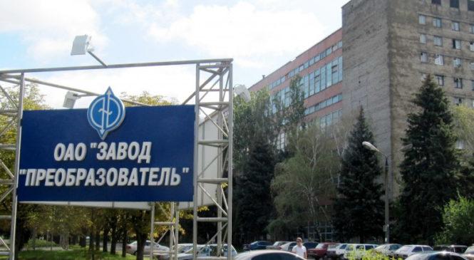 Обыски на Запорожском заводе «Преобразователь». Государственная измена…