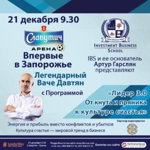 IBS приглашает: впервые в Запорожье пройдет тренинг от уникального Ваче Давтяна