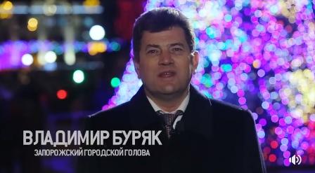 Городской голова Запорожья обратился к горожанам, — ВИДЕО