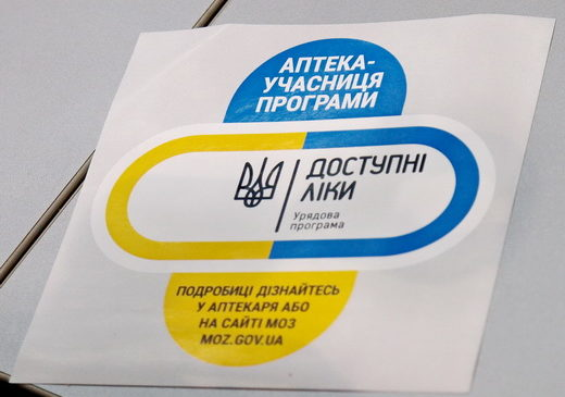 Жители Запорожья воспользовались программой «Доступные лекарства»