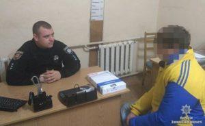 В Запорожье полиция нашла пропавшего подростка